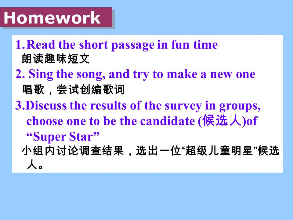Homework 1.Read the short passage in fun time 朗读趣味短文 2.