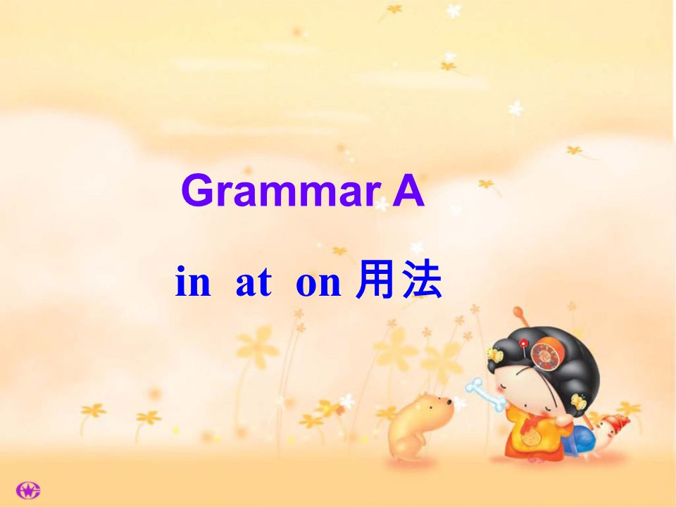 Grammar A in at on 用法