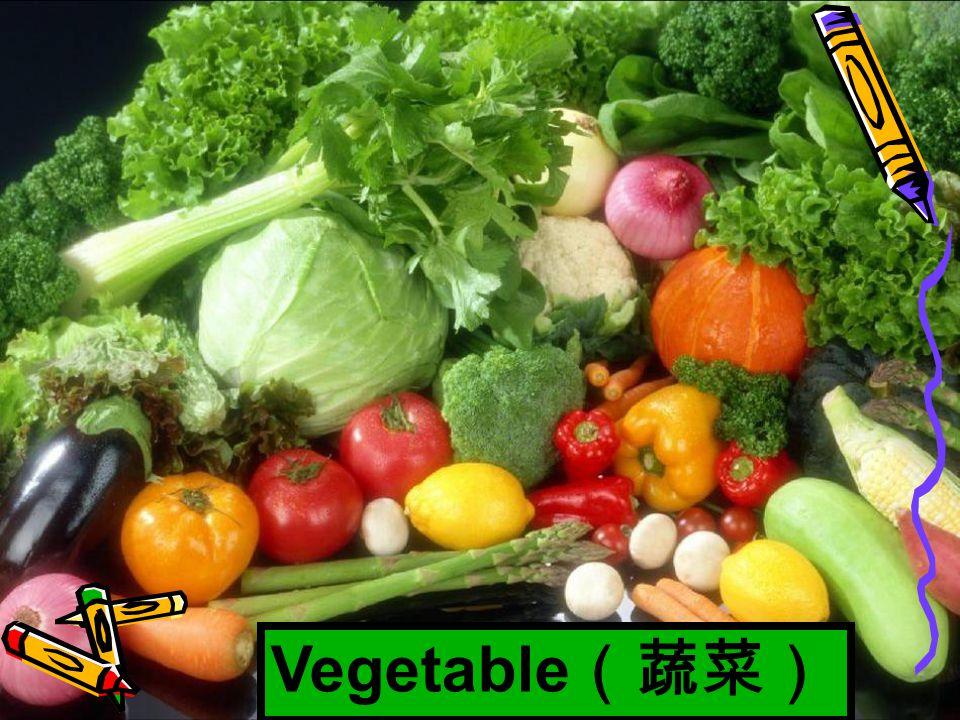 Vegetable (蔬菜)