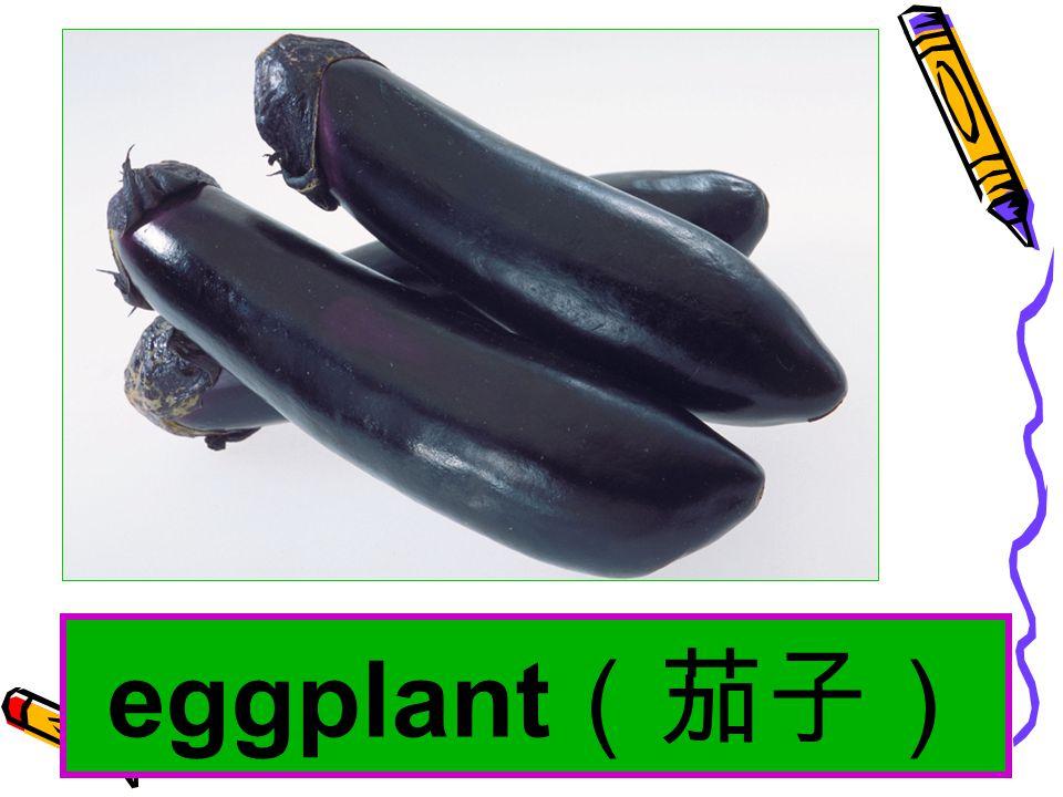 eggplant (茄子)