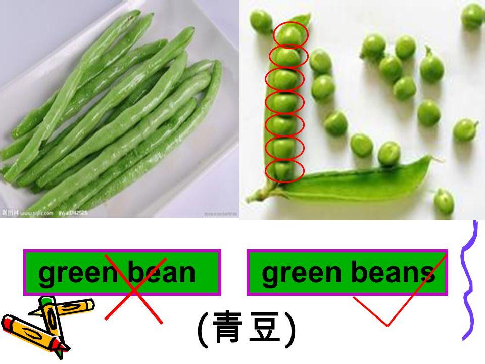 green beans green bean ( 青豆 )