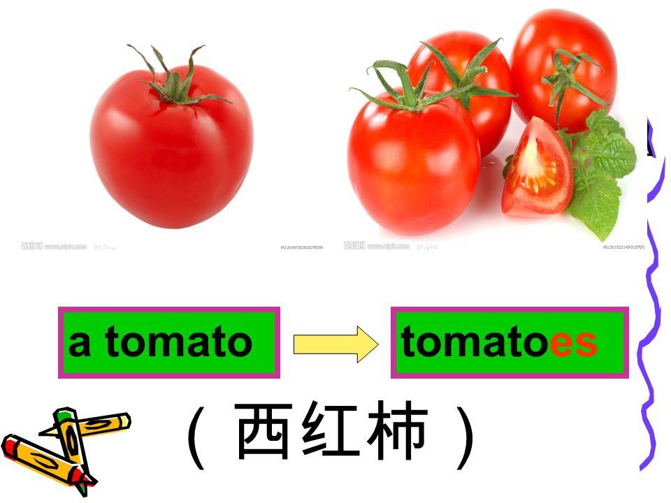 tomatoesa tomato (西红柿)