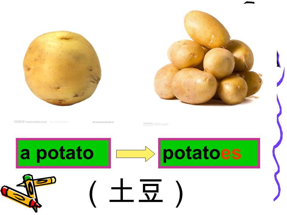 potatoesa potato (土豆)