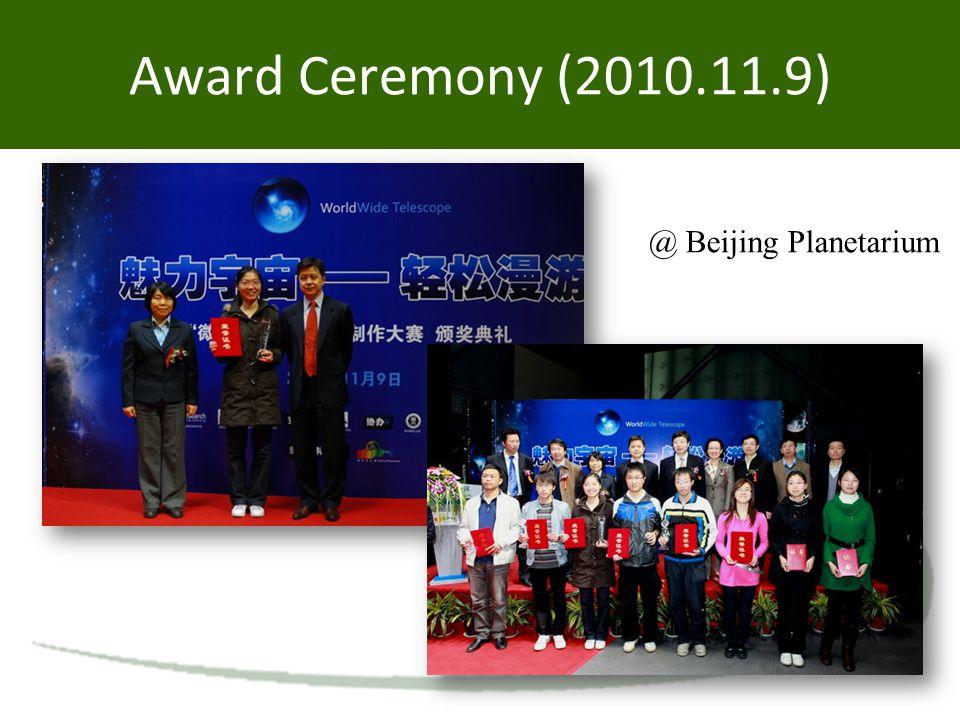 Award Ceremony (2010.11.9) @ Beijing Planetarium