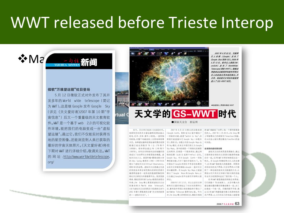  MSRA ten years anniversary, November, 2008 Collaboration between MSR and China-VO started …