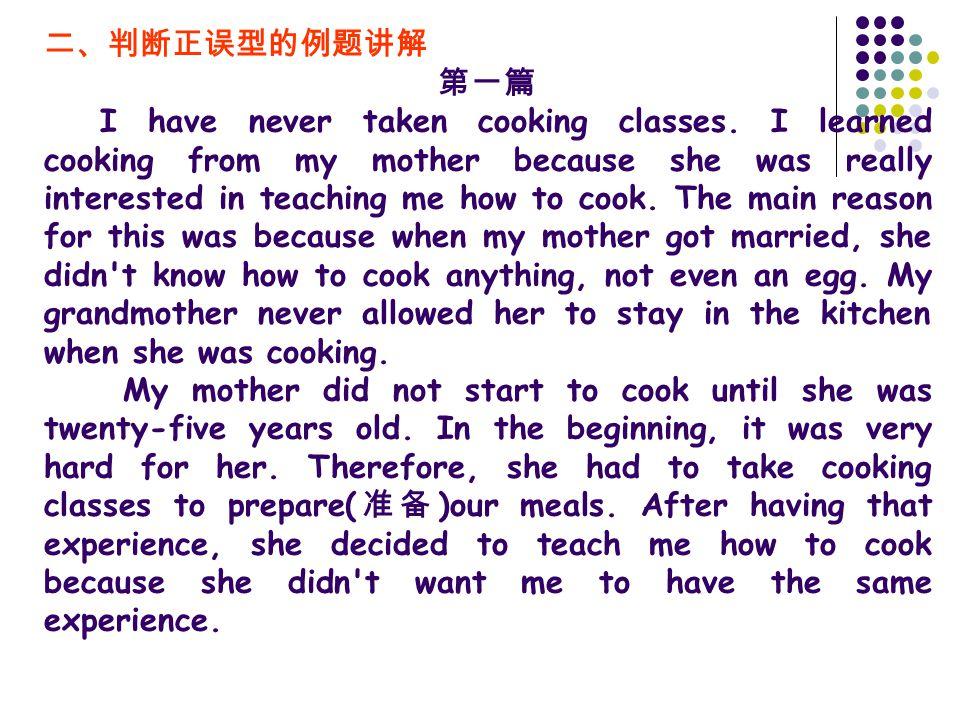 二、判断正误型的例题讲解 第一篇 I have never taken cooking classes.