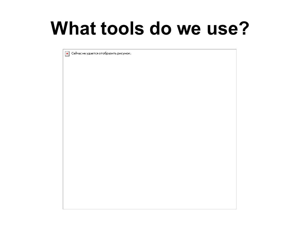 What tools do we use?