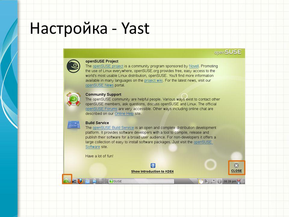 Настройка - Yast