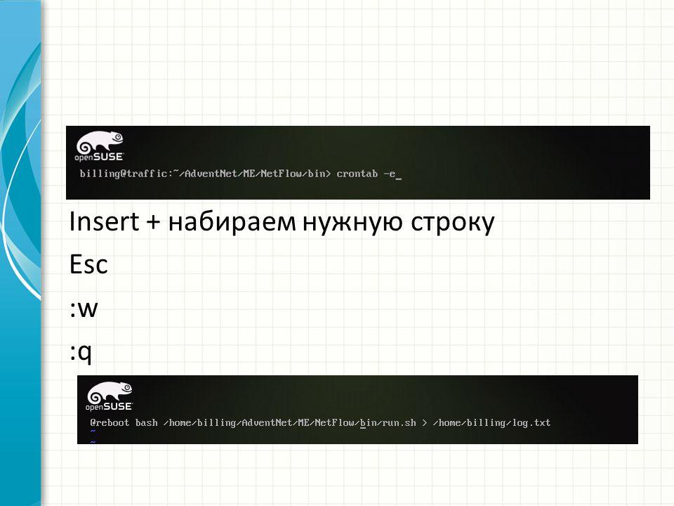 Insert + набираем нужную строку Esc :w :q