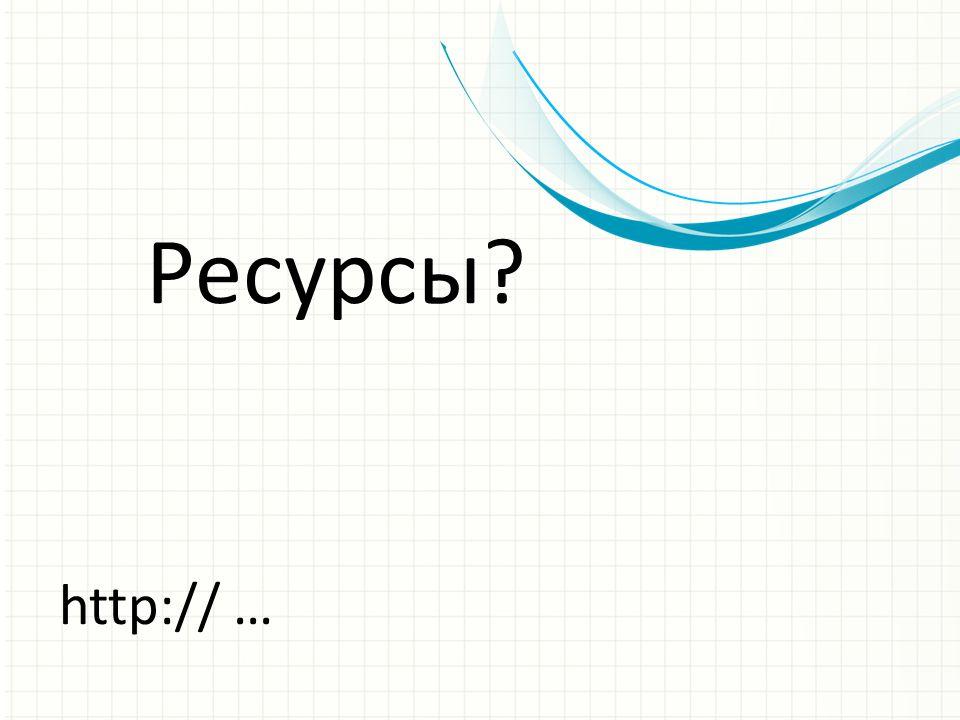 Ресурсы? http:// …