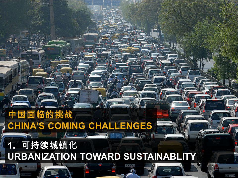 1. 可持续城镇化 URBANIZATION TOWARD SUSTAINABLITY 中国面临的挑战 CHINA'S COMING CHALLENGES