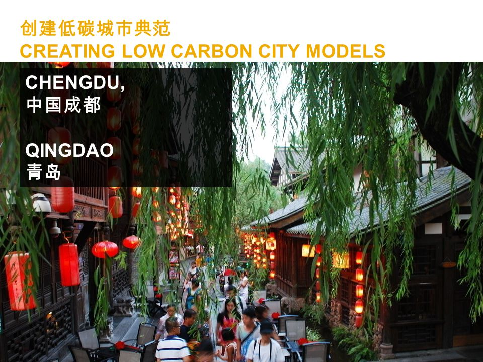 创建低碳城市典范 CREATING LOW CARBON CITY MODELS CHENGDU, 中国成都 QINGDAO 青岛