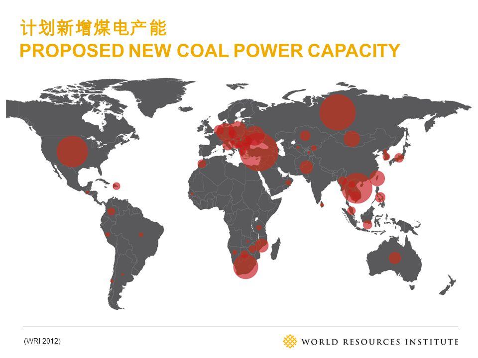 (WRI 2012) 计划新增煤电产能 PROPOSED NEW COAL POWER CAPACITY