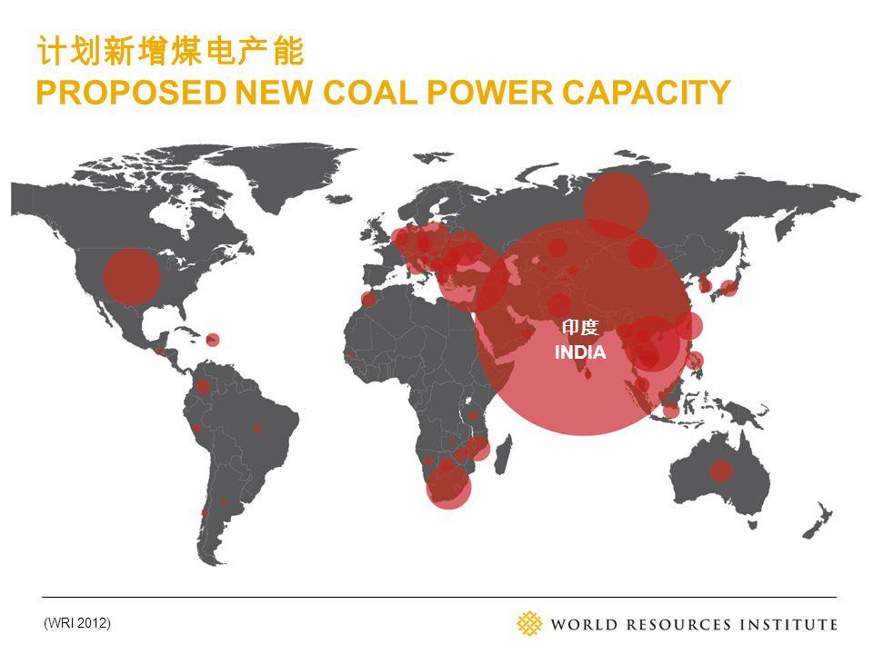(WRI 2012) 印度 INDIA 计划新增煤电产能 PROPOSED NEW COAL POWER CAPACITY
