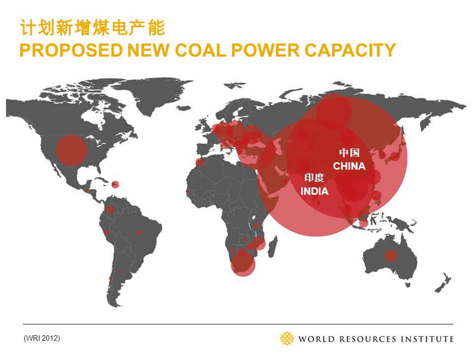 (WRI 2012) 印度 INDIA 中国 CHINA 计划新增煤电产能 PROPOSED NEW COAL POWER CAPACITY
