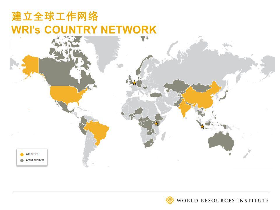 建立全球工作网络 WRI's COUNTRY NETWORK