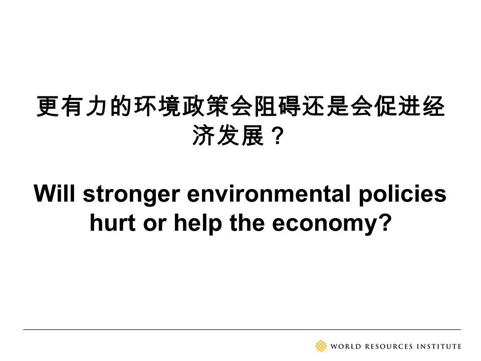 更有力的环境政策会阻碍还是会促进经 济发展? Will stronger environmental policies hurt or help the economy?