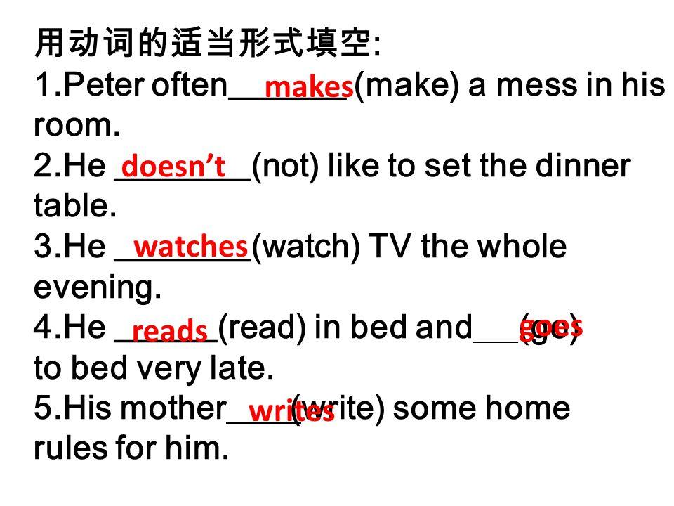 用动词的适当形式填空 : 1.Peter often_______ (make) a mess in his room.