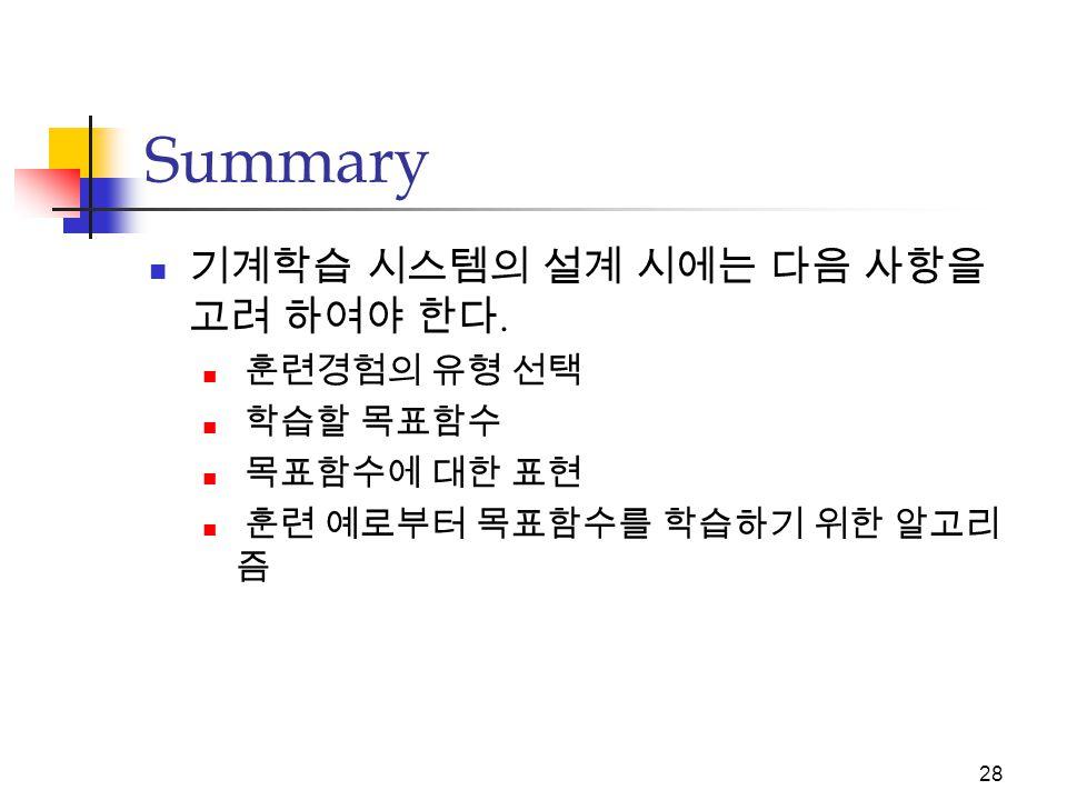 27 Summary 기계학습은 다양한 다른 학문 분야와 밀접히 관련된다.