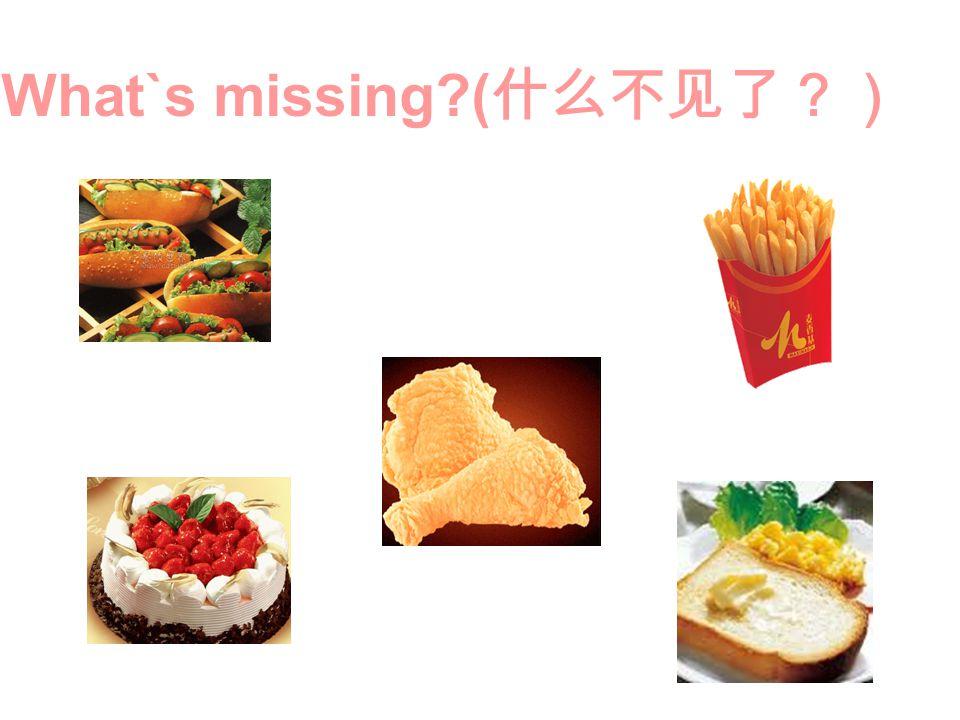 What`s missing ( 什么不见了?)
