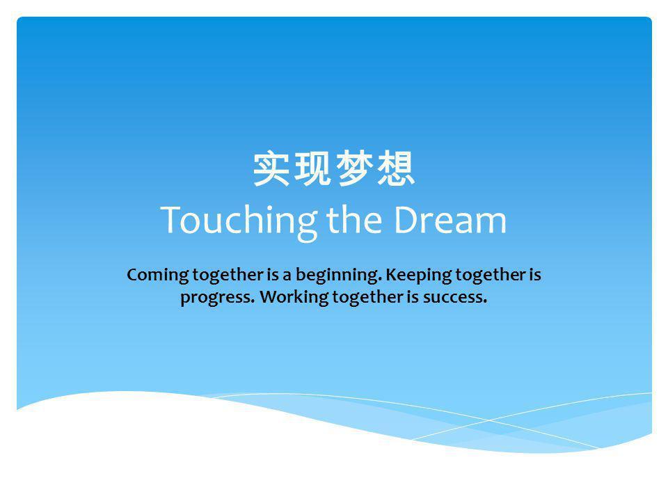 实现梦想 Touching the Dream Coming together is a beginning.