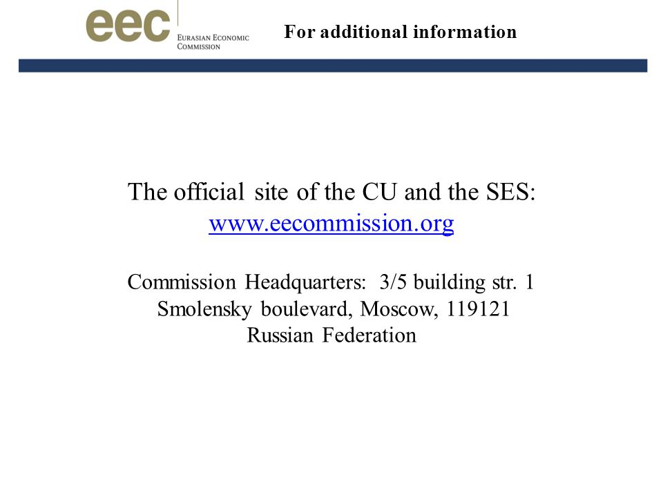 The official site of the CU and the SES: www.eecommission.org www.eecommission.org Commission Headquarters: 3/5 building str.