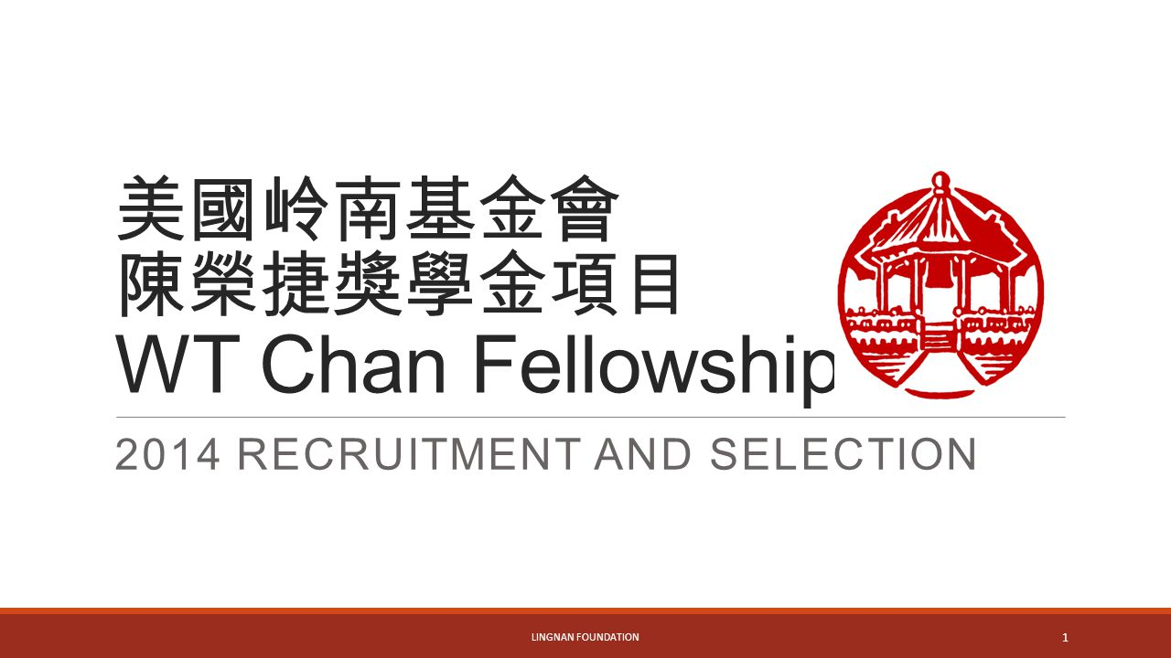 美國岭南基金會 陳榮捷獎學金項目 WT Chan Fellowship 2014 RECRUITMENT AND SELECTION LINGNAN FOUNDATION 1