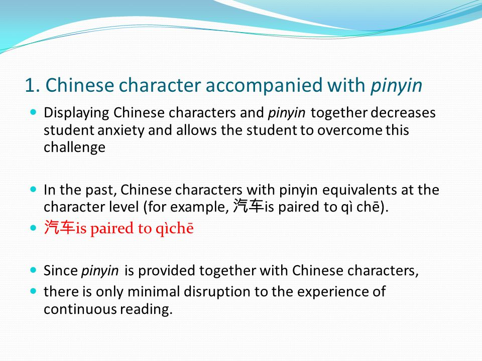 1. Chinese character accompanied with pinyin Displaying Chinese characters and pinyin together decreases student anxiety and allows the student to ove