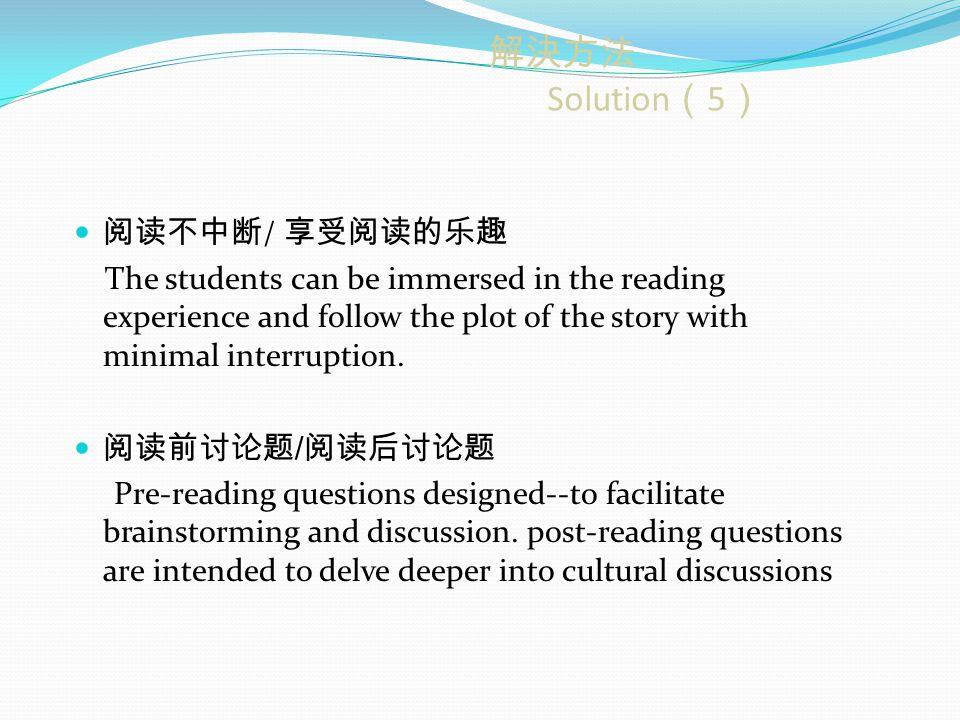 解決方法 Solution ( 5 ) 阅读不中断 / 享受阅读的乐趣 The students can be immersed in the reading experience and follow the plot of the story with minimal interruption.