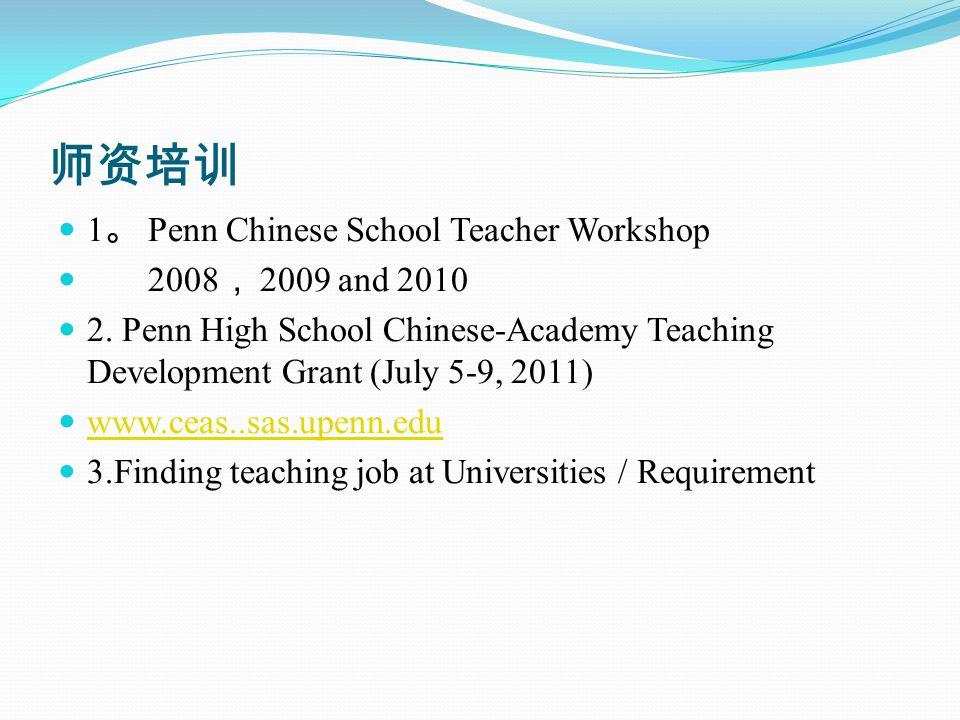 师资培训 1 。 Penn Chinese School Teacher Workshop 2008 , 2009 and 2010 2.
