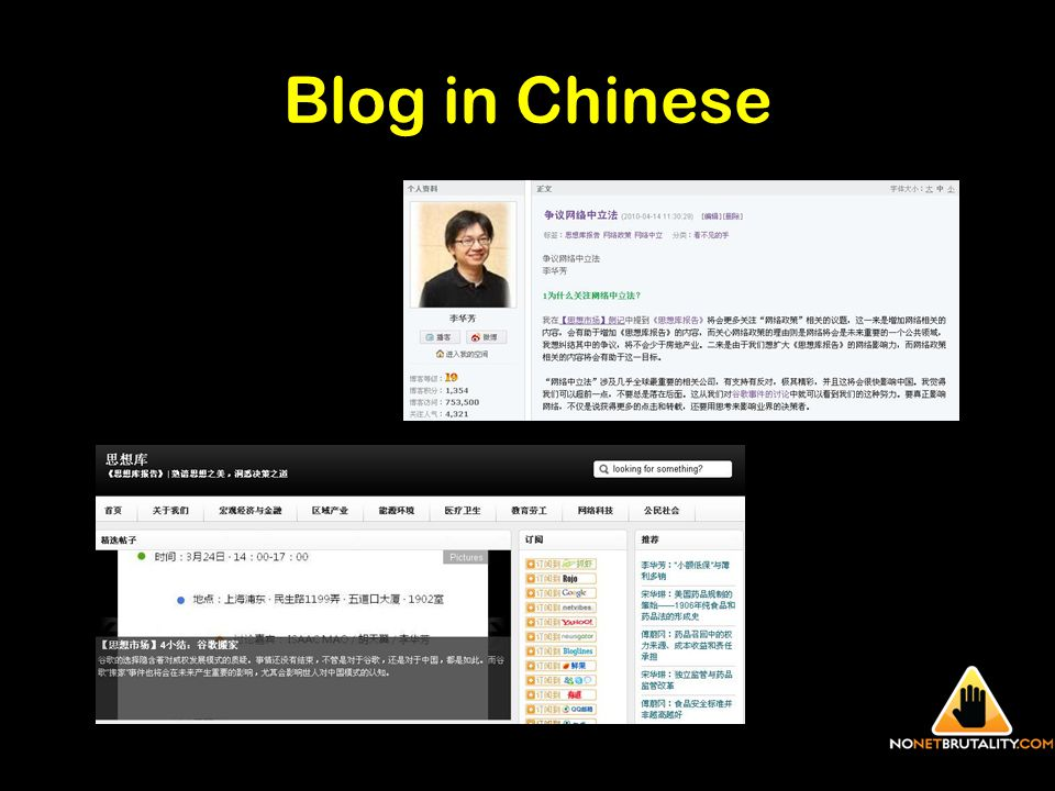 Blog in Chinese