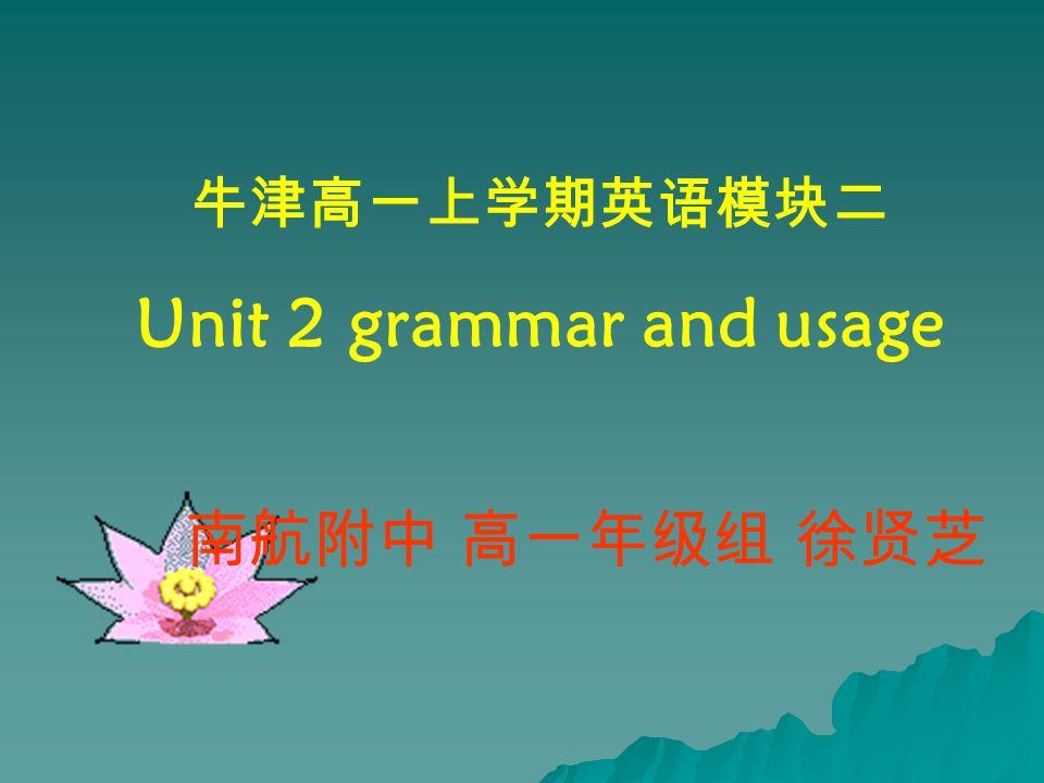 牛津高一上学期英语模块二 Unit 2 grammar and usage 南航附中 高一年级组 徐贤芝