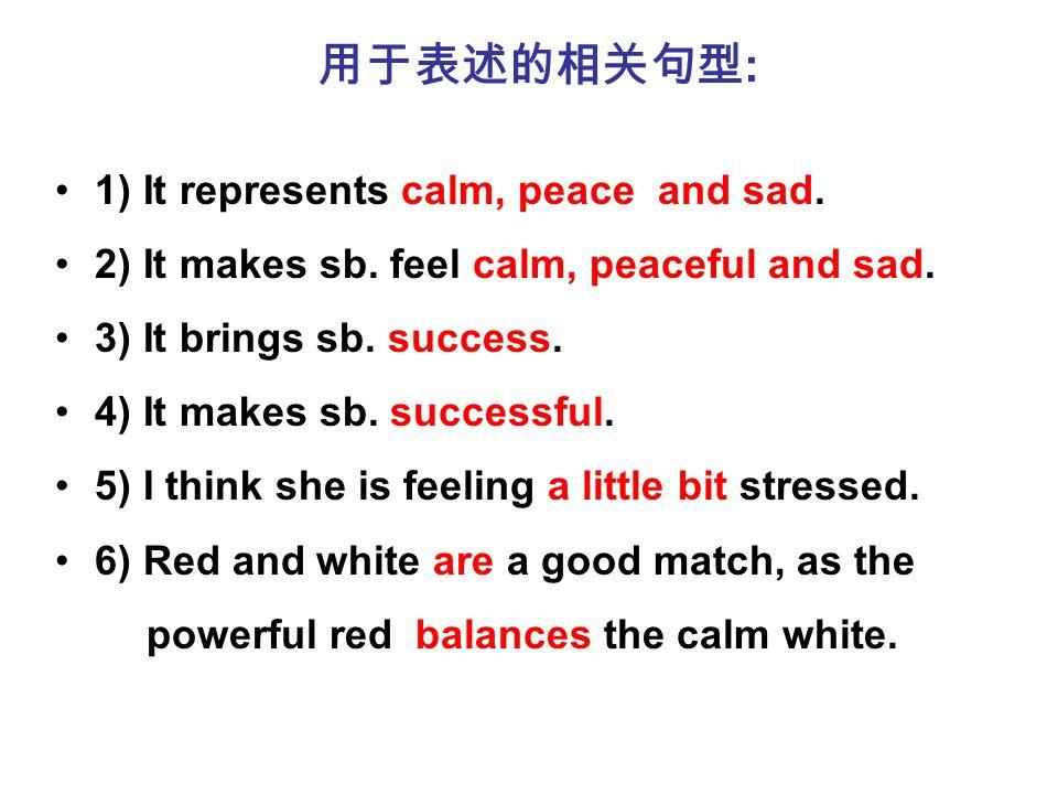 用于表述的相关句型 : 1) It represents calm, peace and sad. 2) It makes sb.