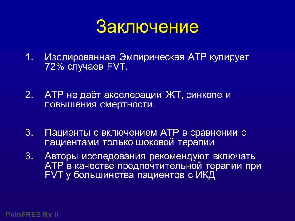 PainFREE Rx II Заключение 1.Изолированная Эмпирическая ATP купирует 72% случаев FVT.