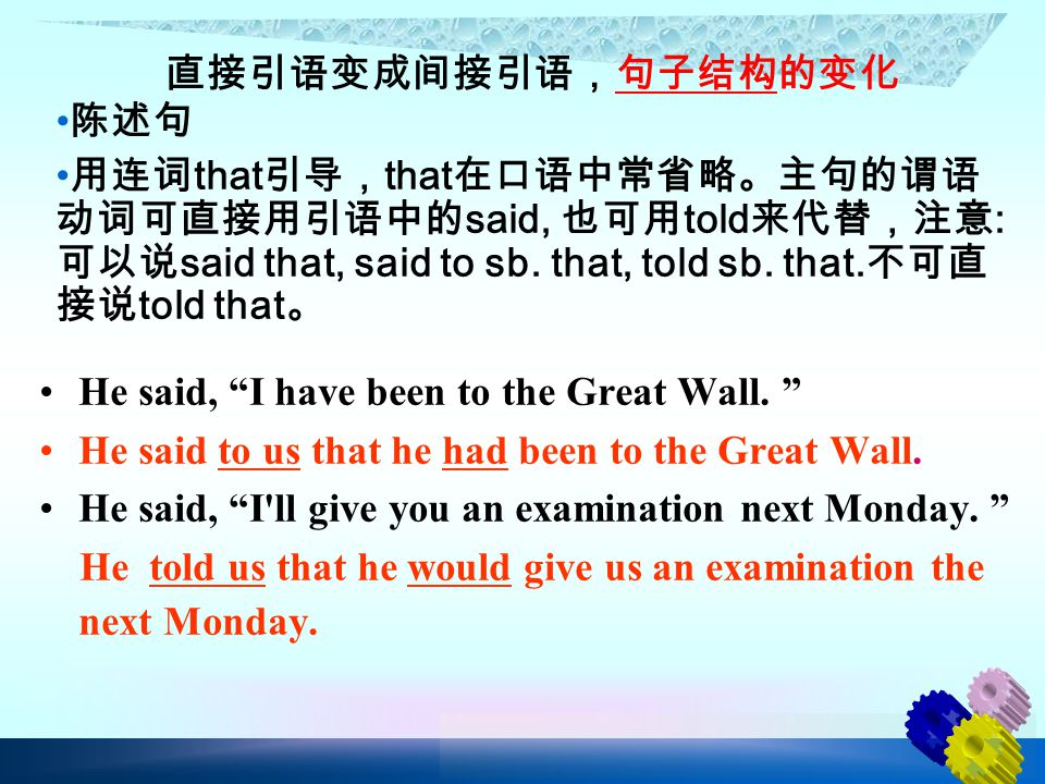 "直接引语变成间接引语,句子结构的变化 He said, ""I have been to the Great Wall. "" He said to us that he had been to the Great Wall. He said, ""I'll give you an examination"