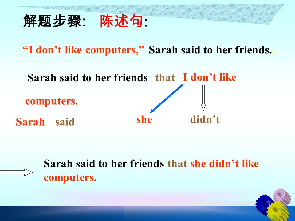 "解题步骤 : 陈述句 : ""I don't like computers,"" Sarah said to her friends.. Sarah said to her friendsthat I don't like computers. said didn'tshe Sarah said to"