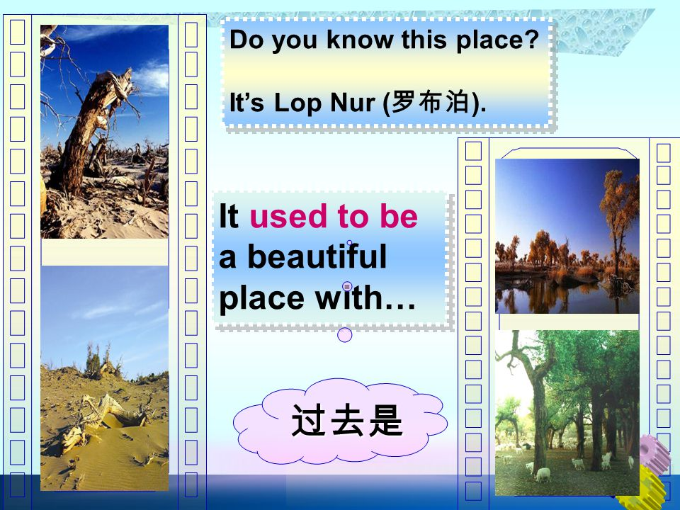 Do you know this place? It's Lop Nur ( 罗布泊 ). Do you know this place? It's Lop Nur ( 罗布泊 ). It used to be a beautiful place with… 过去是
