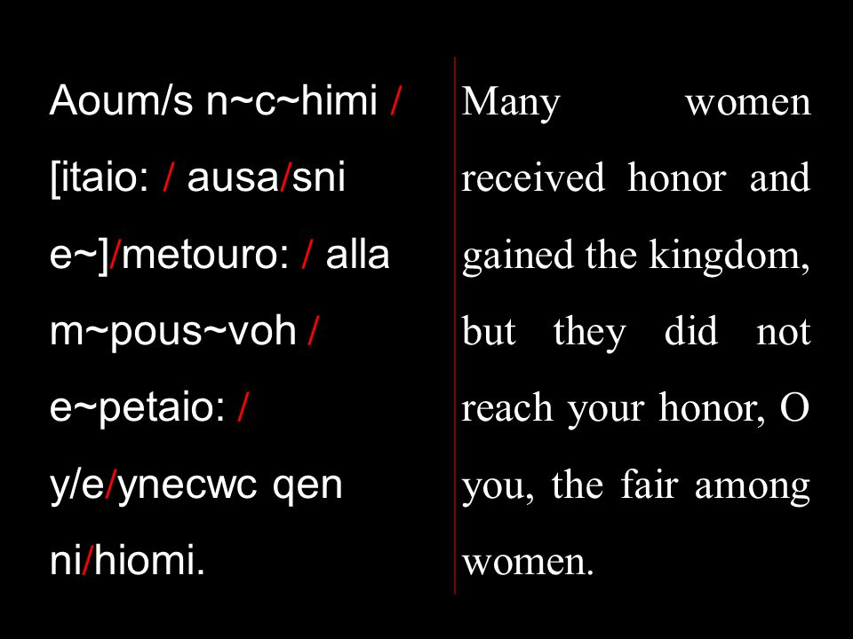 Aoum/s n~c~himi / [itaio: / ausa / sni e~] / metouro: / alla m~pous~voh / e~petaio: / y/e / ynecwc qen ni / hiomi.