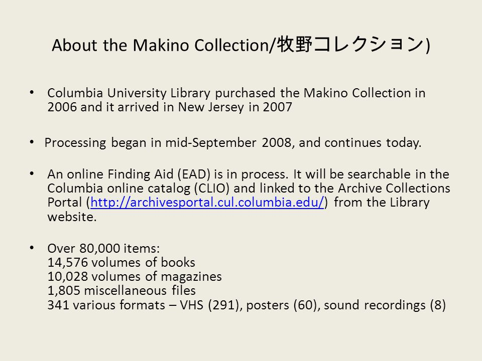 About the Makino Collection/ 牧野コレクション ) Columbia University Library purchased the Makino Collection in 2006 and it arrived in New Jersey in 2007 Proce