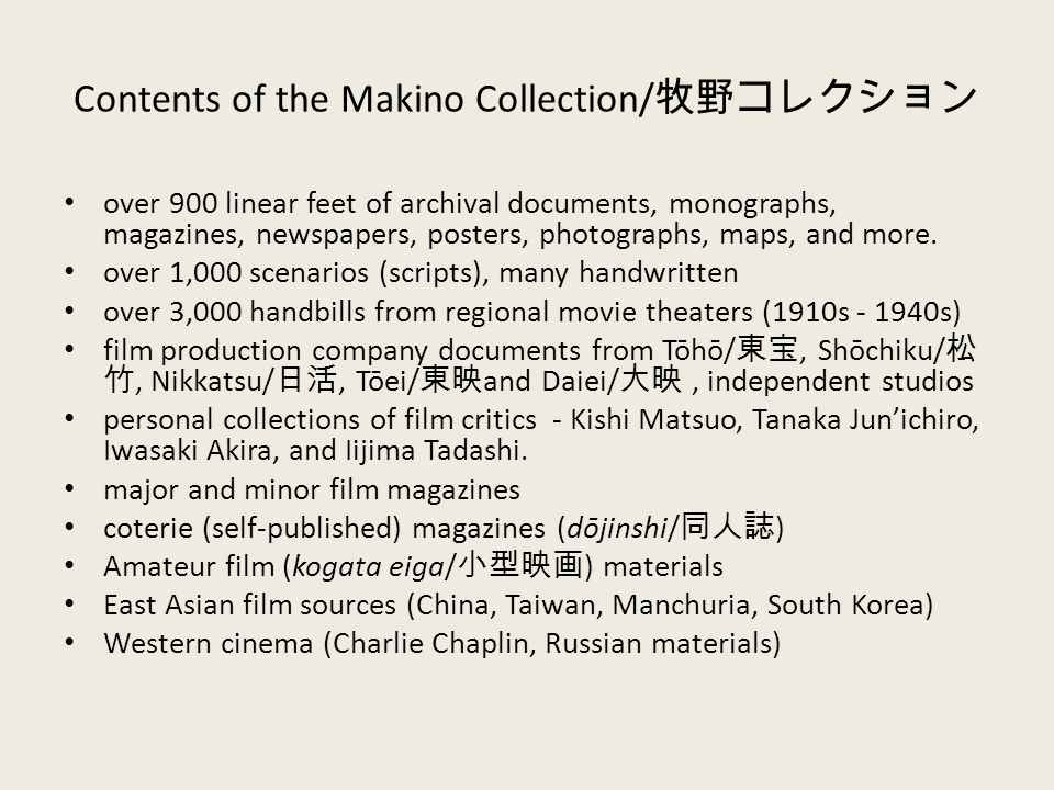 Contents of the Makino Collection/ 牧野コレクション over 900 linear feet of archival documents, monographs, magazines, newspapers, posters, photographs, maps,
