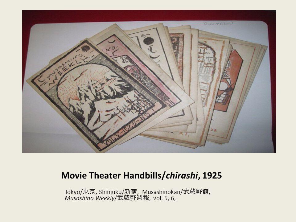Movie Theater Handbills/chirashi, 1925 Tokyo/ 東京, Shinjuku/ 新宿, Musashinokan/ 武蔵野館, Musashino Weekly/ 武蔵野週報, vol.
