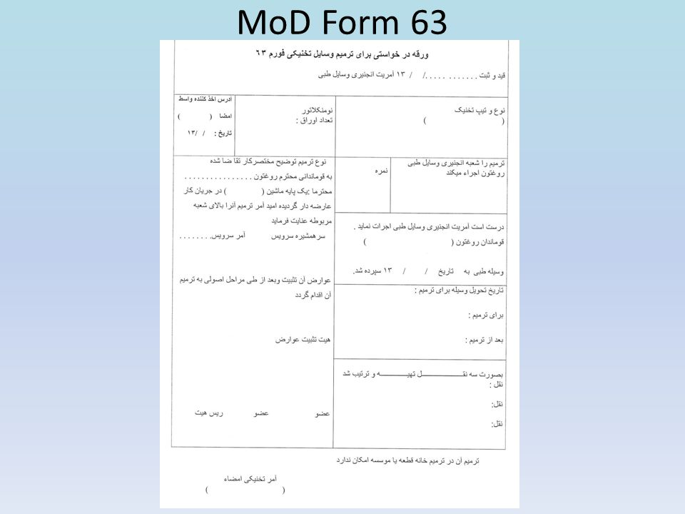 MoD Form 63