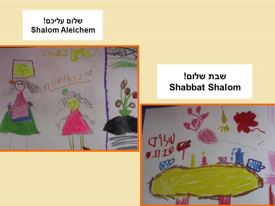 שלום עליכם! Shalom Aleichem שבת שלום! Shabbat Shalom
