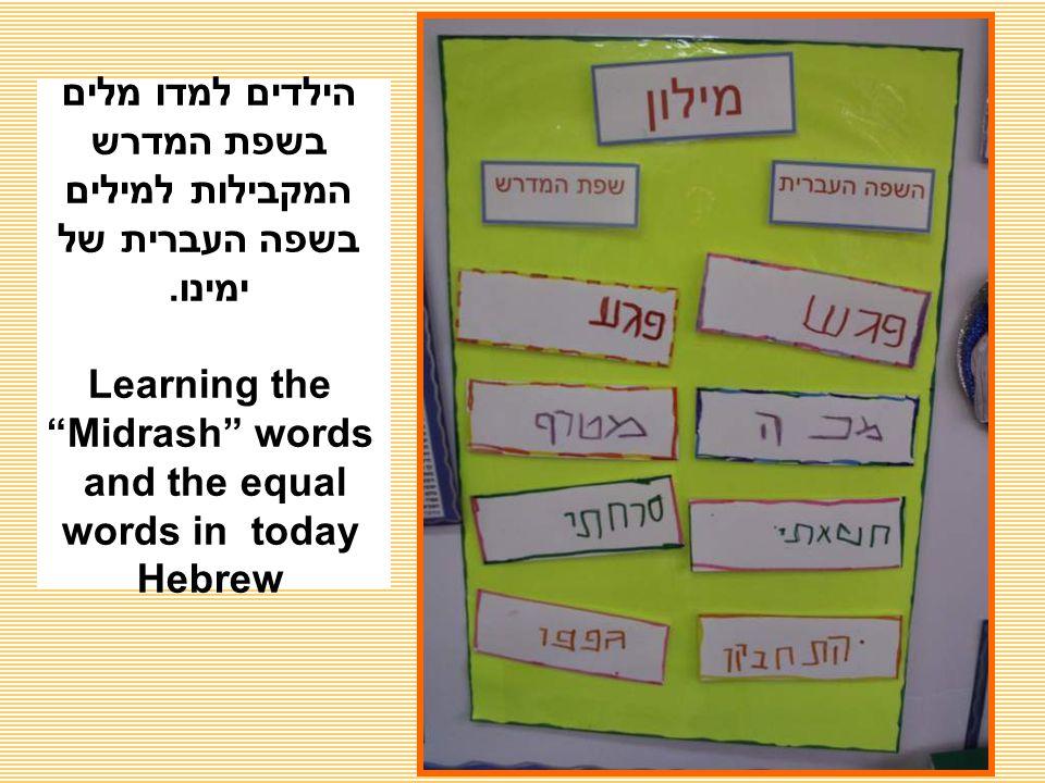הילדים למדו מלים בשפת המדרש המקבילות למילים בשפה העברית של ימינו.