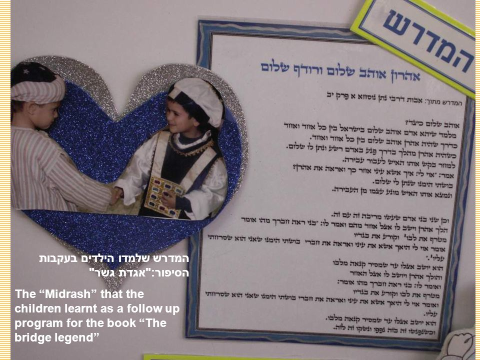 המדרש שלמדו הילדים בעקבות הסיפור: אגדת גשר The Midrash that the children learnt as a follow up program for the book The bridge legend