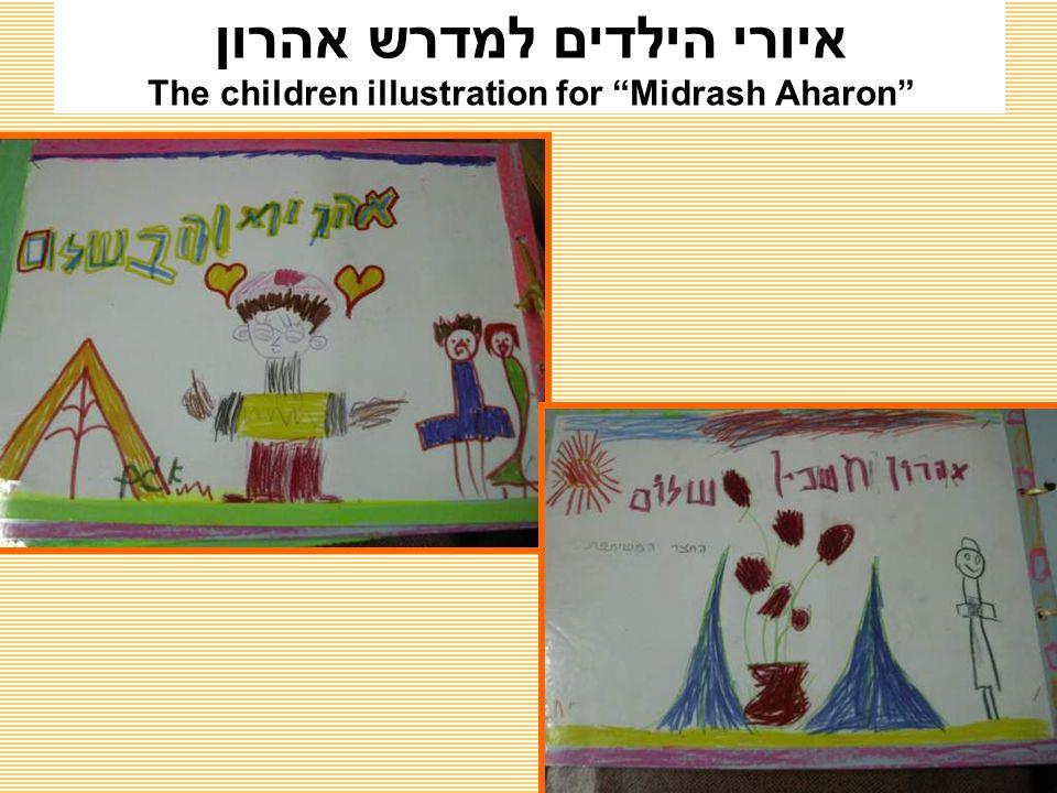 איורי הילדים למדרש אהרון The children illustration for Midrash Aharon