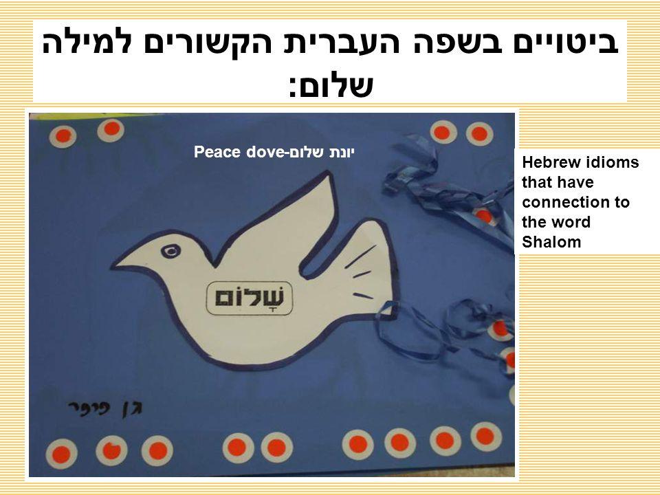 ביטויים בשפה העברית הקשורים למילה שלום: יונת שלום-Peace dove Hebrew idioms that have connection to the word Shalom