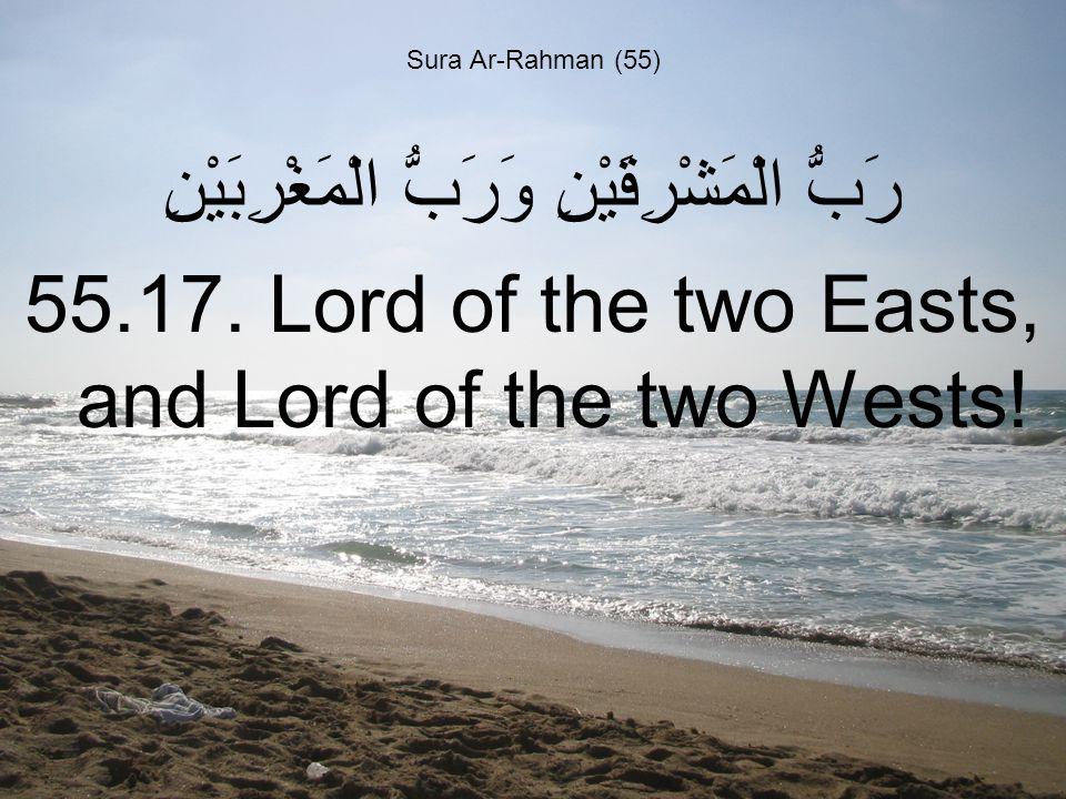 Sura Ar-Rahman (55) رَبُّ الْمَشْرِقَيْنِ وَرَبُّ الْمَغْرِبَيْنِ 55.17.