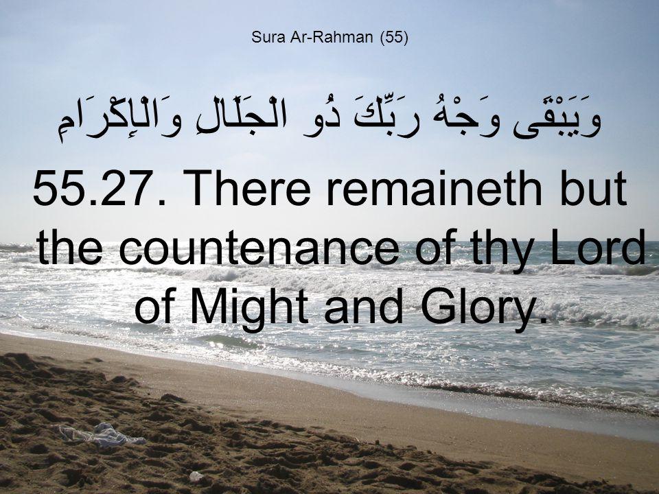 Sura Ar-Rahman (55) وَيَبْقَى وَجْهُ رَبِّكَ ذُو الْجَلَالِ وَالْإِكْرَامِ 55.27.