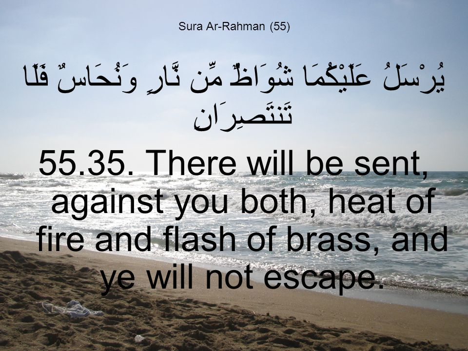 Sura Ar-Rahman (55) يُرْسَلُ عَلَيْكُمَا شُوَاظٌ مِّن نَّارٍ وَنُحَاسٌ فَلَا تَنتَصِرَانِ 55.35.